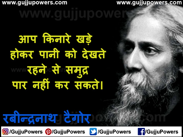 gurudev rabindranath tagore in hindi