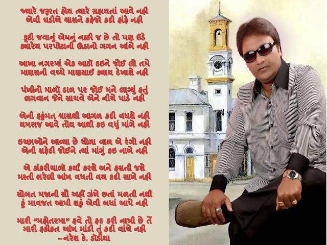 ज्यारे जरूरत होय त्यारे सहायतां आवे नही Gujarati Gazal By Naresh K. Dodia
