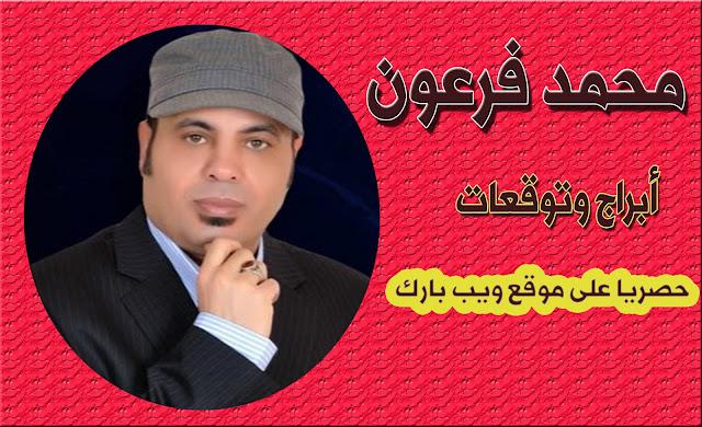 أبرز توقعات حظك اليوم الأربعاء 25/11/2020   محمد فرعون