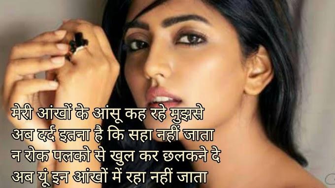 Best 50 Tips For LOVE HINDI  SHAYARI FOR NEW SHAYARI