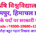 Himachal Pradesh Agriculture University Recruitment