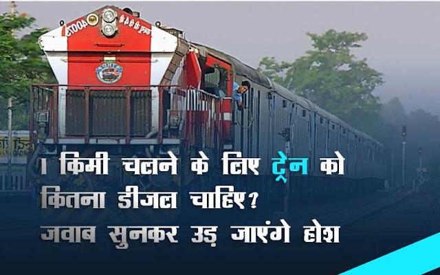 1 किमी चलने के लिए ट्रेन को कितना डीजल चाहिए? जवाब सुनकर उड़ जाएंगे होश