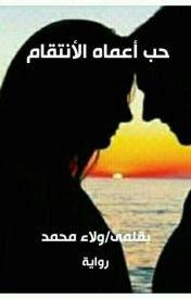 رواية حب اعماه الانتقام كاملة - ولاء محمد