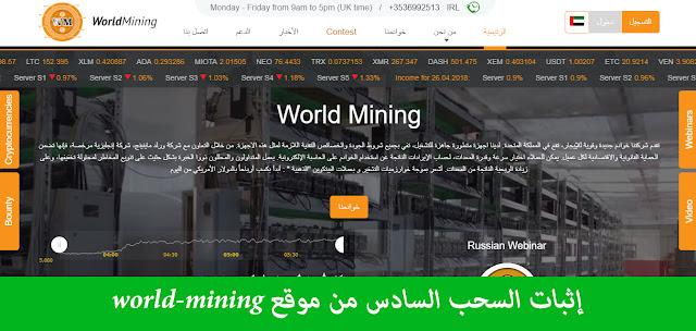 إثبات السحب السادس من موقع world-mining