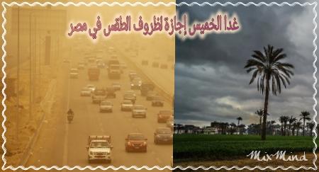 سوء الاحوال اخبار عاجلة اخبار مصرية
