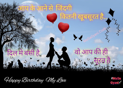 happy birthday wishes for lover in hindi 1b