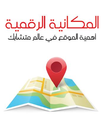 تحميل كتاب سوسيولوجيا الاعلام الجماهيري pdf