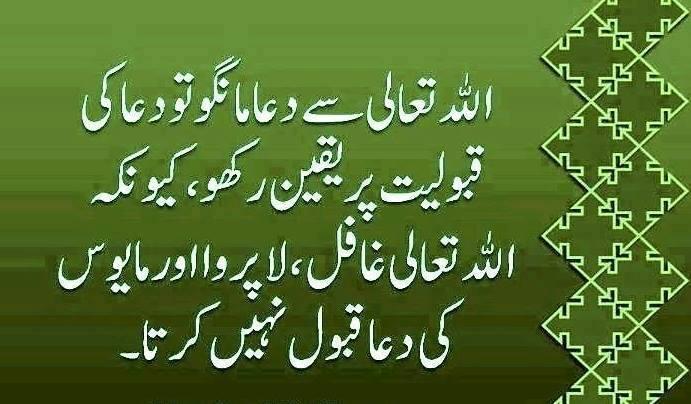 Top 10 Quotes in Urdu - Islamic Quotes in Urdu