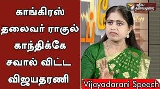 Rahul Gandhi Congress Vijayadharani