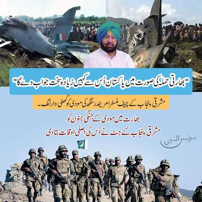بھارتی حملہ کی صورت میں پاکستان اُس سے کہیں زیادہ سخت جواب دے گا