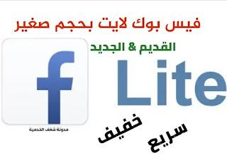 فيس بوك لايت، تنزيل فيسبوك، facebook Lite، فيس بوك الاصلي القديم
