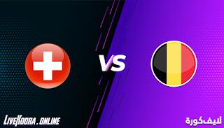 مشاهدة مباراة بلجيكا وسويسرا بث مباشر بتاريخ 11-11-2020 في مباراة ودية