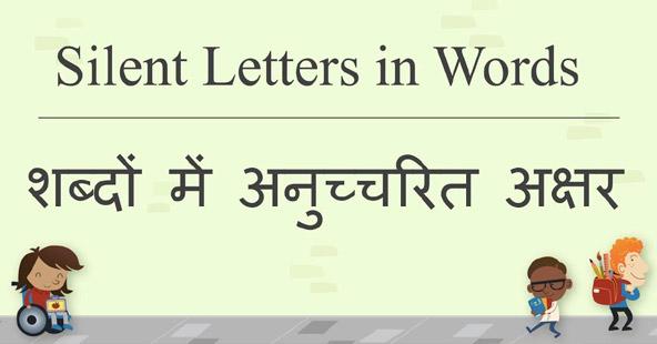 Silent Letters in Words (शब्दों में अनुच्चरित अक्षर)