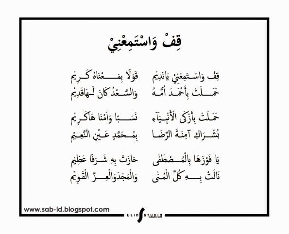 Teks Sholawat Qif Wastami'ni (Hamalat)