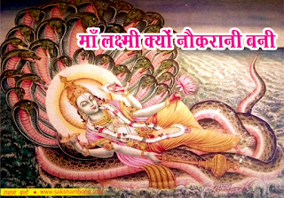 maa lakshmi kyun naukrani bani hindi, lakshm katha hindi, lakshm ke barein mein hindi, lakshm gyan hindi, maa ki kirpa hindi, lakshmi pooja hindi, maa lakshmi ki shakti hindi, lakshmi ki prapti hindi, lakshmi devi ki pooja hindi