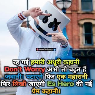 Hamari Adhuri Kahani attitude status