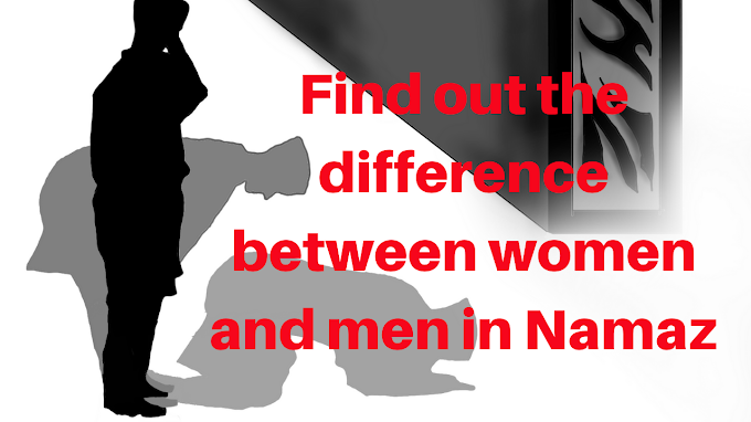 Find out the difference between women and men in Namaz | Islamic Girls Guide