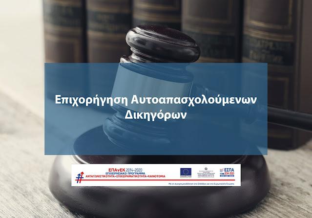 Επιμελητήριο Αργολίδας: Ενημερωτική εκδήλωση για την επιχορήγηση αυτοαπασχολούμενων δικηγόρων