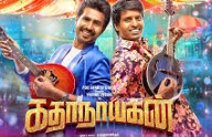 Kathanayagan 2017 Tamil Movie Watch Online