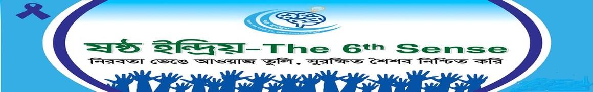 ষষ্ঠ ইন্দ্রিয়- The 6th Sense - একটি সমাজ সচেতনতামূলক সংগঠন