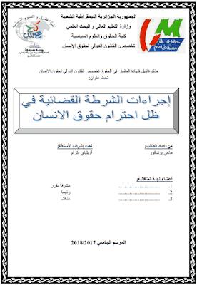 مذكرة ماستر: إجراءات الشرطة القضائية في ظل احترام حقوق الإنسان PDF