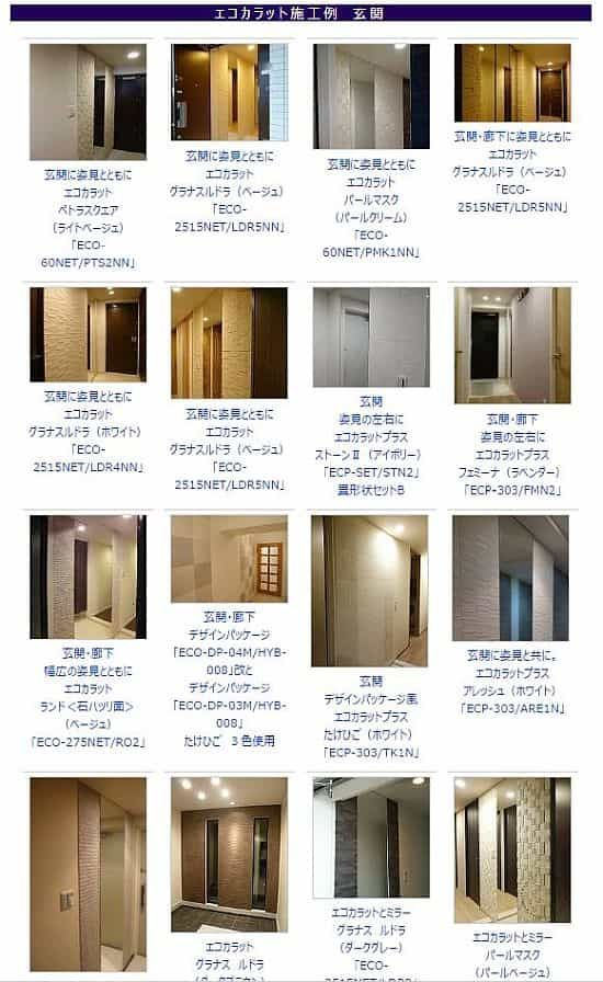 http://www.suga-kenntiku.com/eko/place_gennkann.html