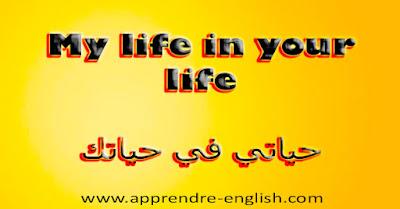 My life in your life    حياتي في حياتك