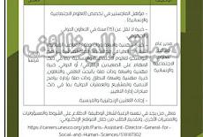 تعلن وزارة الخدمة المدنية عن وجود وظيفة شاغرة