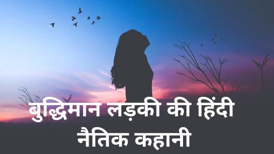 buddhiman ladki ki hindi moral kahbuddhiman ladki ki hindi moral and motivation kahani | बुद्धिमान लड़की की हिंदी  नैतिक और अभिरोचन कहानी ani | बुद्धिमान लड़की की हिंदी  नैतिक कहानी