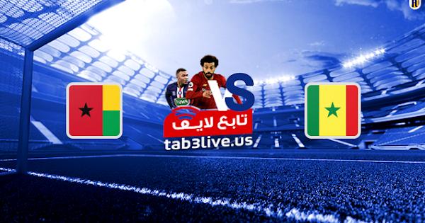 مشاهدة مباراة السنغال وغينيا بيساو بث مباشر اليوم 2020/11/11  تصفيات كأس أمم أفريقيا