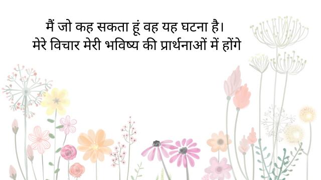 Bhavpurna Shradhanjali Message - Shradhanjali SMS in Hindi