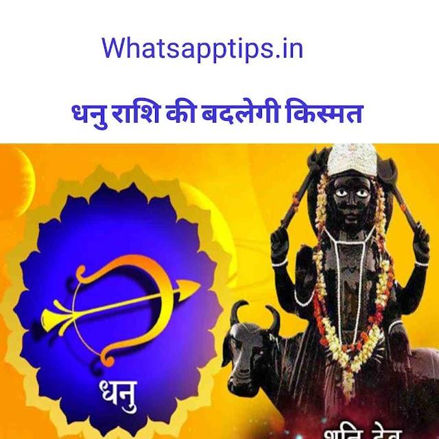 20 September special rashifal dhanu Rashi