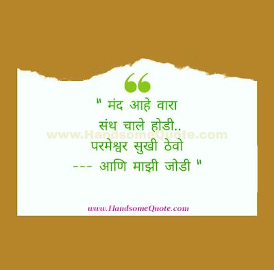 Romantic Marathi Ukhane for Male
