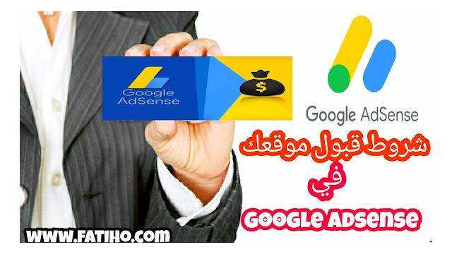 شروط قبول موقعك أو المدونة الخاصة بك في جوجل أدسنس _ Google Adsense