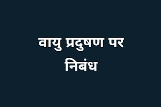 Air Pollution Essay In Hindi image rexgin.com