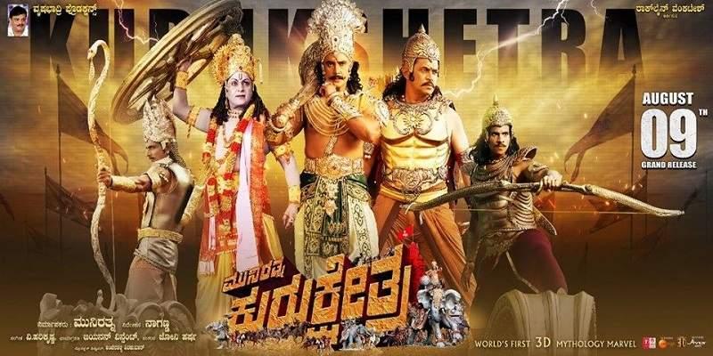 Kurukshetra Kannada Movie Poster