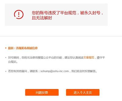 湖北自由撰稿人刘逸明搜狐号被封杀