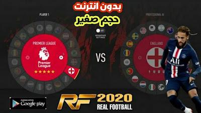 download real football offline