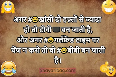 Funny Status in Hindi Picture Download