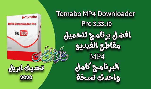 youtube downloader,downloader,video downloader,youtube video downloader,tomabo mp4 downloader,download,tomabo mp4 downloader license key,movie downloader,mp4 downloader pro,youtube mp4 downloader,youtube video downloader pro 2018,tomabo youtube video downloader,youtube mp4 downloader pc,freemake video downloader (software),tomabo youtube video downloader pro,youtube mp4 downloader chrome,youtube mp4 downloader firefox
