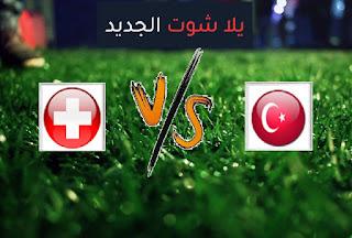نتيجة مباراة تركيا وسويسرا اليوم الأحد 20-06-2021 يورو 2020