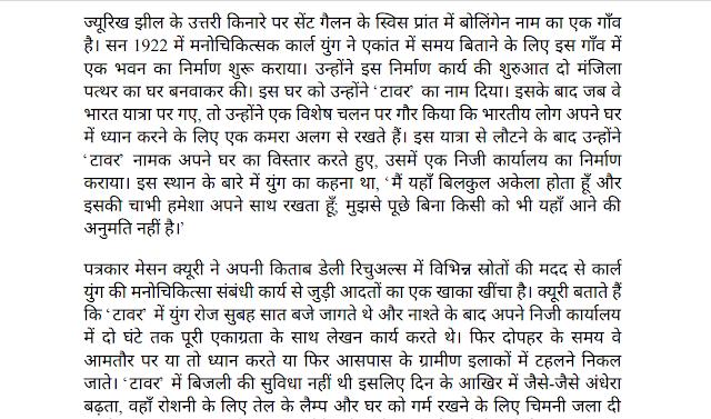 Deep Work in Hindi PDF Download Free