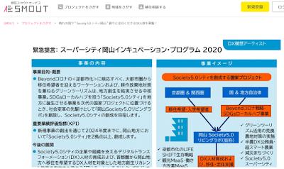 """"""" Society 5.0 シティ岡山 """" プロジェクト by SMOUT."""