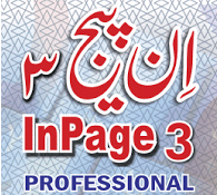 Download Free Inpage 3 Professional V 3.06 for Windows