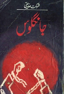 Jangloos Novel Complete By Shaukat Siddiqui PDF Download