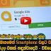 Google සමාගමෙන් Smartphone වලට වටිනා කියන App එකක් හඳුන්වාදෙයි (VIDEO)