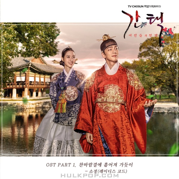 SOJUNG (LADIES' CODE) – Queen: Love and War OST Part.1