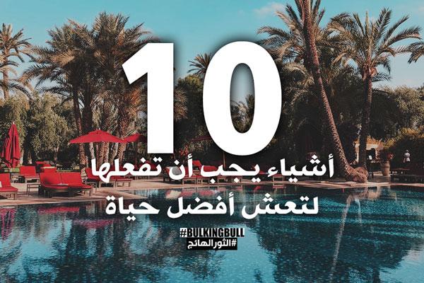10 أشياء يجب أن تفعلها لتعش أفضل حياة