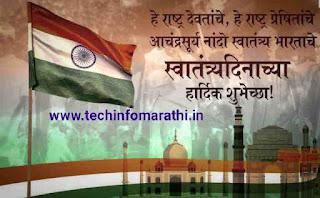 15 ऑगस्ट माहिती 2021– Swatantrata Diwas  Mahiti – Independence Day Information in Marathi