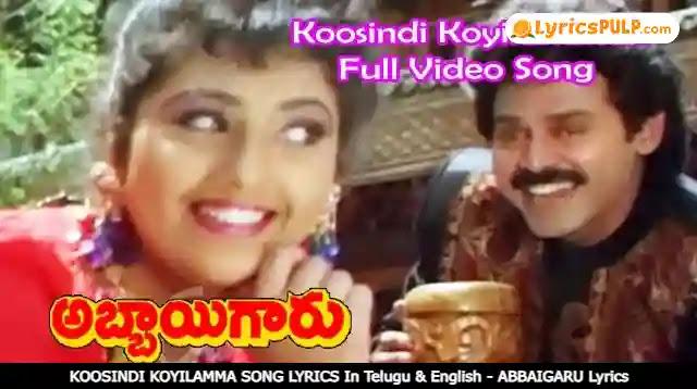 KOOSINDI KOYILAMMA SONG LYRICS In Telugu & English - ABBAIGARU Lyrics